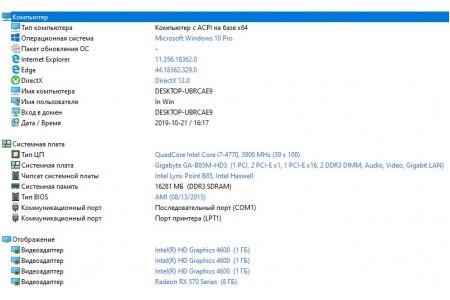 Системный блок Б/У In Win - 2081