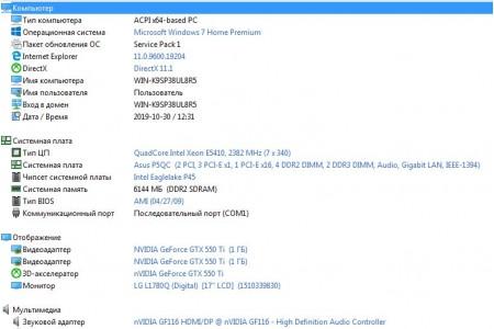 Системный блок Б/У Delux - 2105