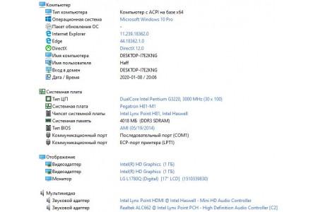Системный блок Б/У Haff - 2213