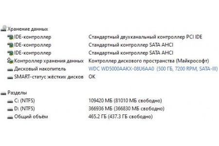 Системный блок Б/У FSP - 2310