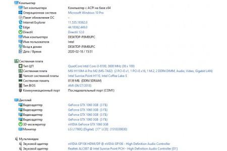 Системный блок Б/У Aerocool - 2313