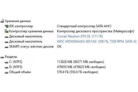 Моноблок Б/У Wibtek A23-TH81GE-SA L6
