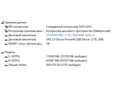 Системный блок Б/У Noogle - 1330