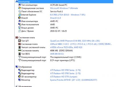 Системный блок Б/У Delux DLC-MV875 - 1412