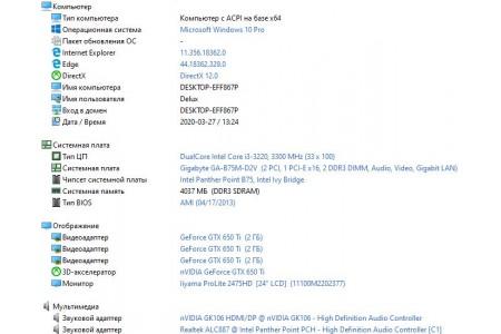 Системный блок Б/У Delux - 2091