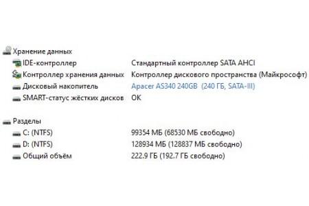 Системный блок Б/У FSP - 2374