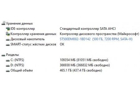 Системный блок Б/У FSP - 2375