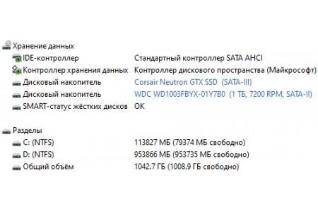 Системный блок Б/У 1stPlayer Rainbow - 2451