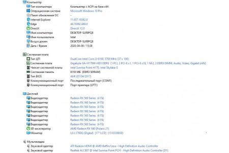 Системный блок Б/У Aerocool - 2463