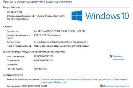 Моноблок Б/У HP 24-f0108ur
