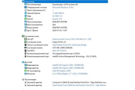 Компьютер Б/У Fujitsu ESPRIMO E710 SFF