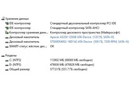 Системный блок Б/У Aerocool - 2781