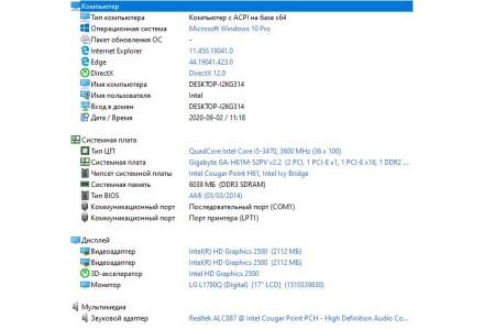 Системный блок Б/У Inter-Tech - 2844