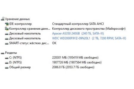 Системный блок Б/У Aerocool - 2970