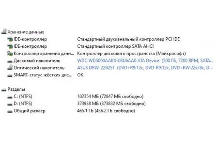 Системный блок Б/У FSP - 3044