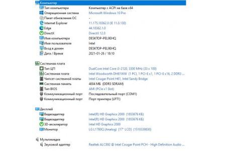 Компьютер Б/У STC - 3344