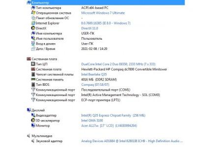 Компьютер Б/У HP - 3358