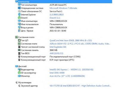 Системный блок Б/У HAFF - 3439