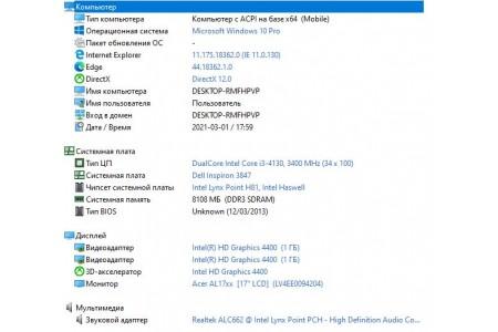 Компьютер Б/У DELL Inspiron - 3448
