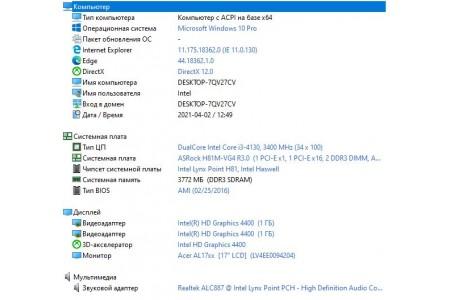 Системный блок Б/У HAFF - 3582