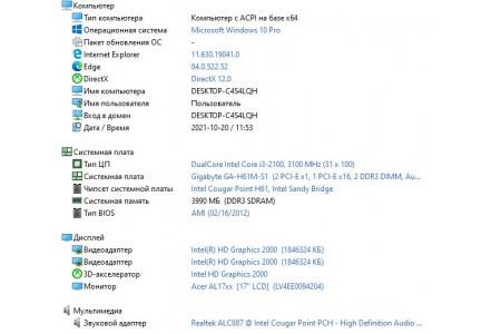 Системный блок Б/У In Win - 3999
