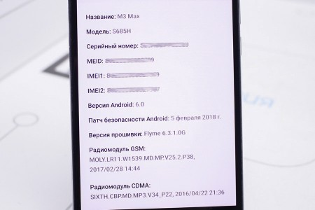 Смартфон Б/У MEIZU M3 Max Gray